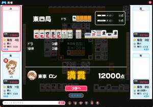 初心者麻雀(ピグ麻雀)8