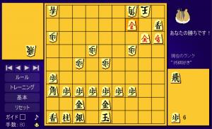 初心者将棋(ハム将棋)3