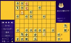 初心者将棋(ハム将棋)9