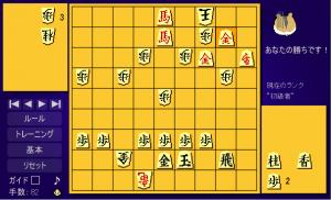 初心者将棋(ハム将棋)1