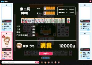 初心者麻雀(ピグ麻雀)6