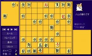 初心者将棋(ハム将棋)7