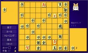 初心者将棋(ハム将棋)2