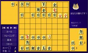 初心者将棋(ハム将棋)11