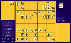 初心者将棋(ハム将棋)6