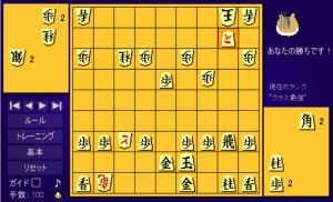 初心者将棋(ハム将棋)4