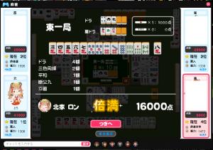 初心者麻雀(ピグ麻雀)13