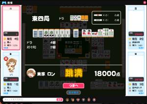 初心者麻雀(ピグ麻雀)9