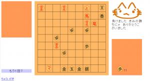 初心者将棋(こまお)1