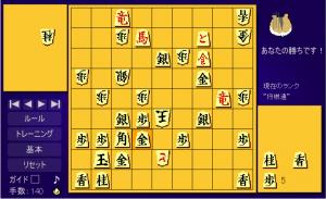 将棋歴7-20日 5 ハム将棋