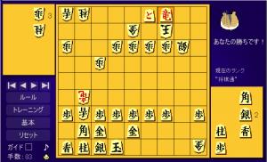 将棋歴7-20日 24 ハム将棋