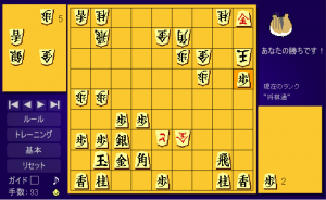 将棋歴7-20日 15 ハム将棋