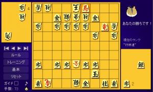 将棋歴7-20日 4 ハム将棋